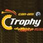 BRP о серии Can-Am Trophy Russia